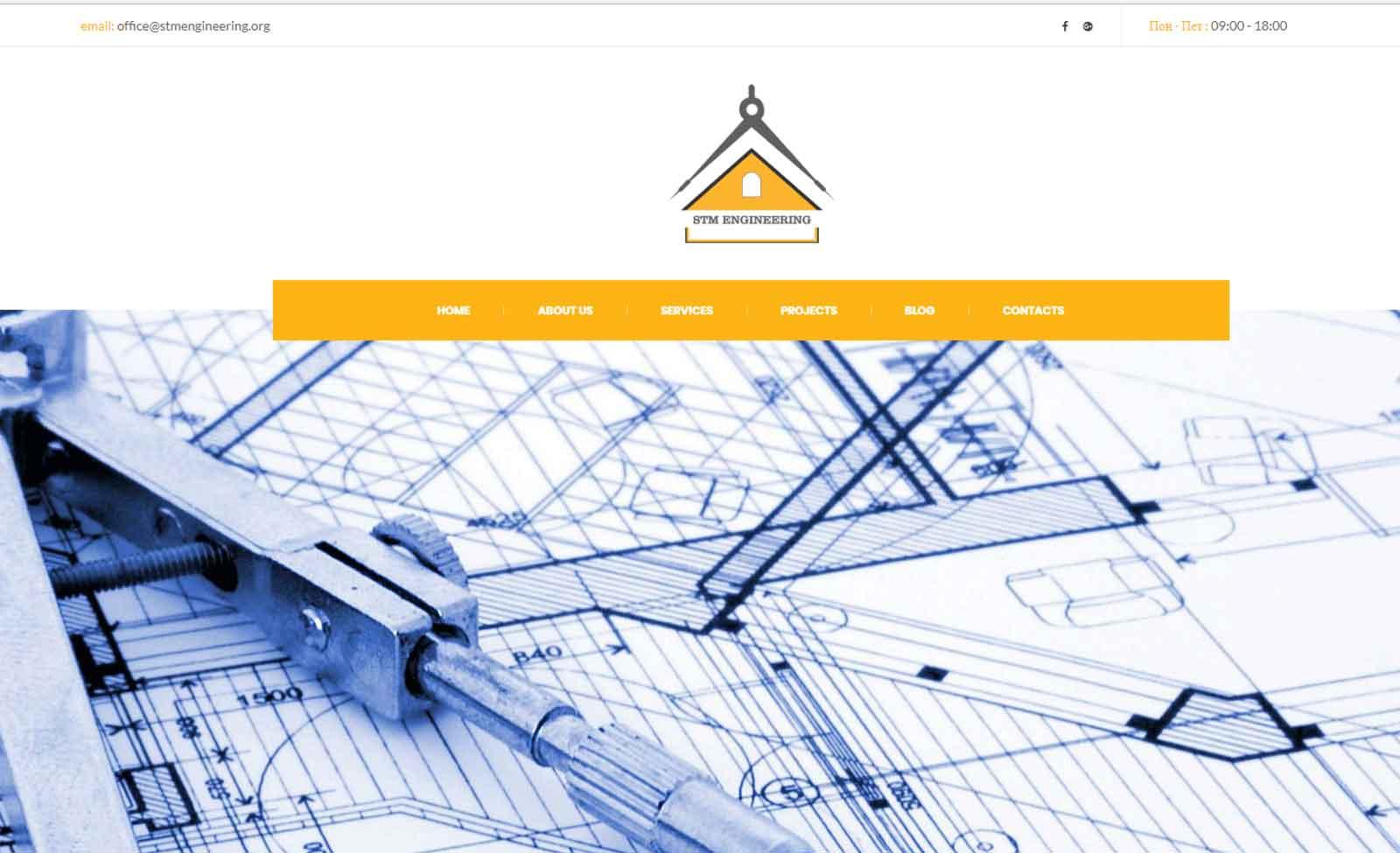 Изработка на уебсайт за инженер