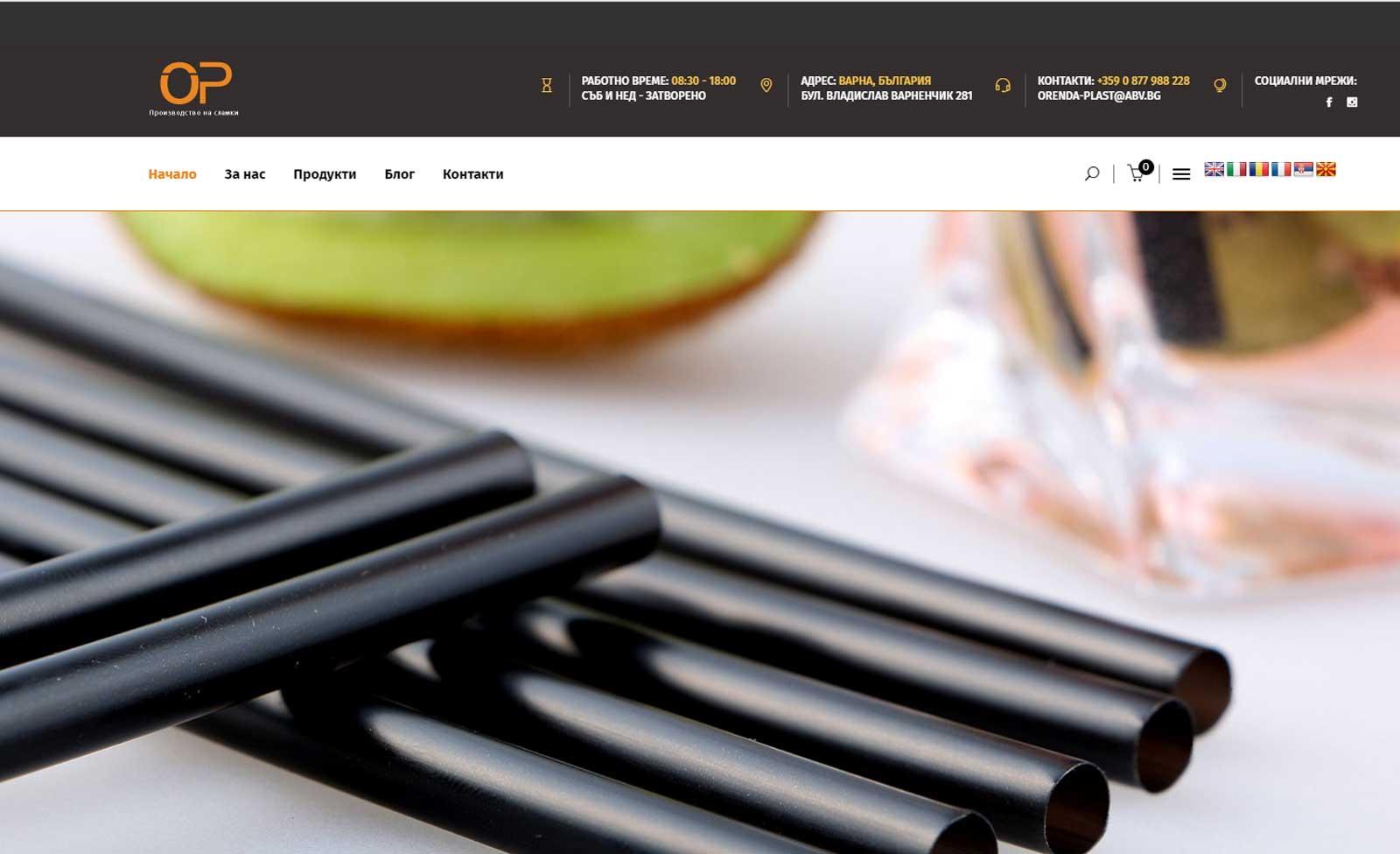 Изработка на уебсайт за сламки