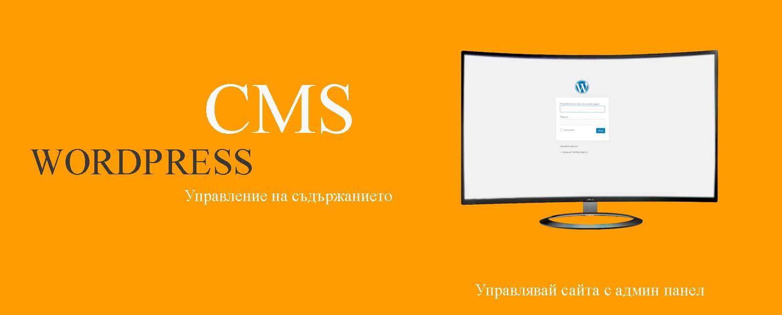 Администраторска част на уеб сайт