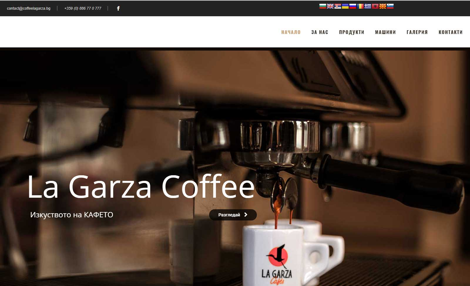 Изработка на уебсайт за кафе