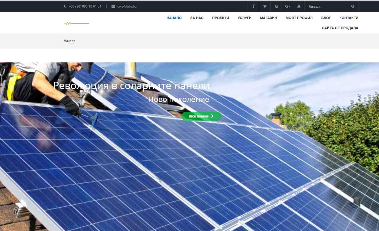Изработка на уебсайт за соларни панели