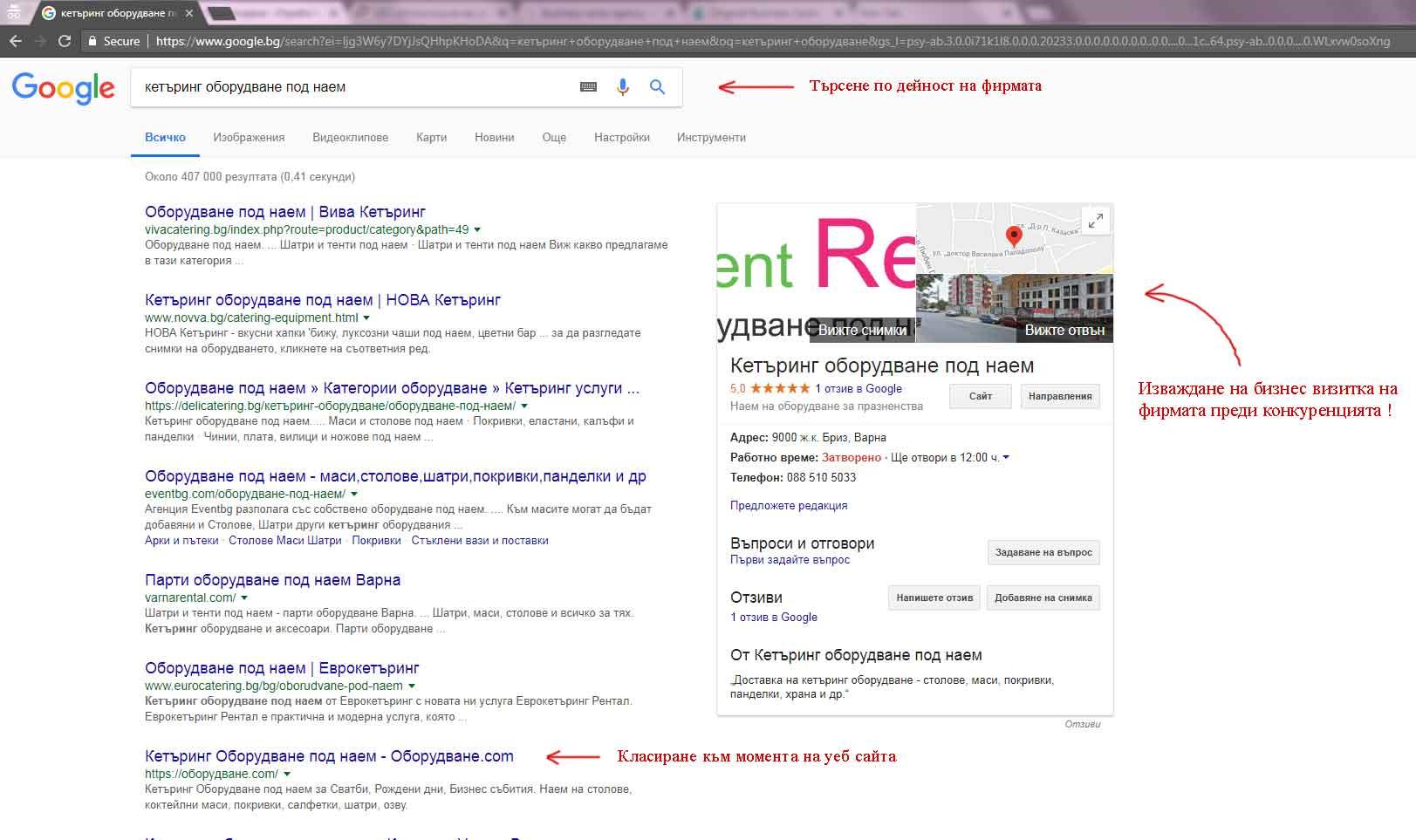 SEO Оптимизация на уеб сайт
