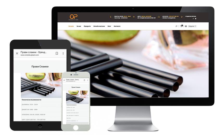 Респонсив дизайн на уеб сайт