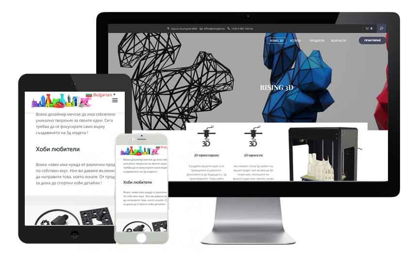 Изработка на уебсайт Варна
