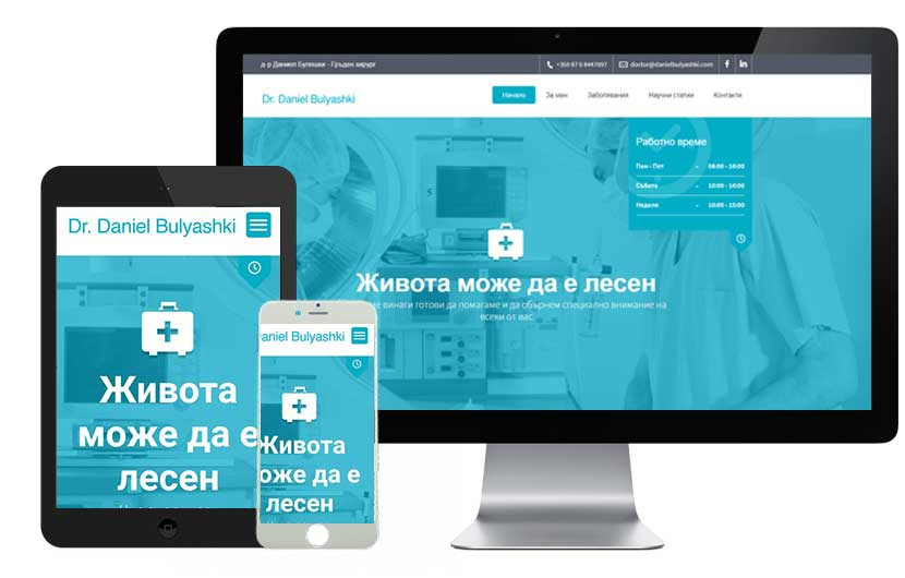 Изработка на уеб сайт София