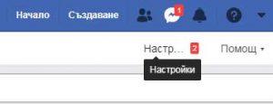 facebook настройки
