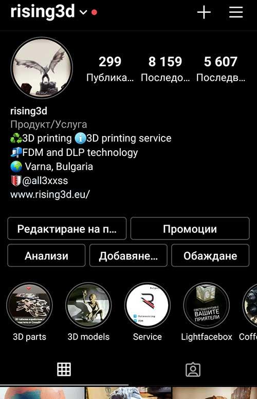 Управление и поддръжка на Инстаграм