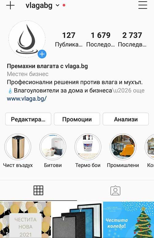 Управление Инстаграм