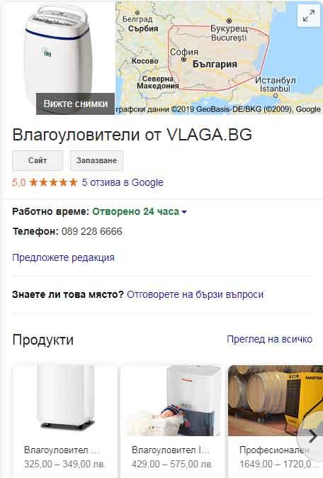 добавяне google бизнес