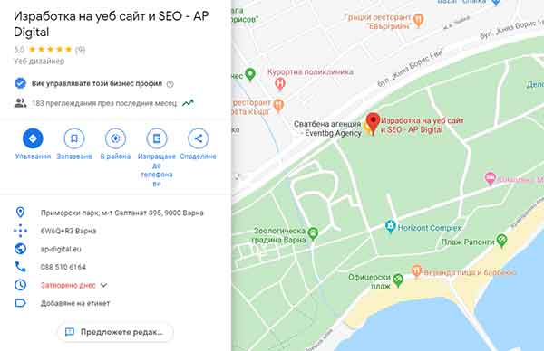 добавяне google maps