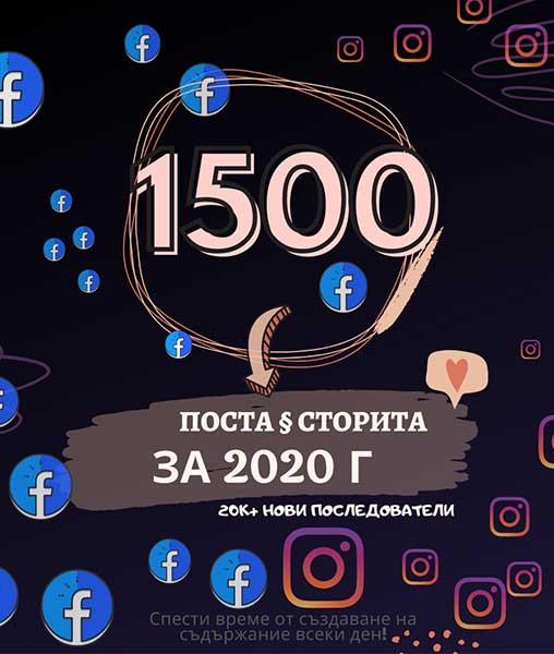 поддръжка на Facebook